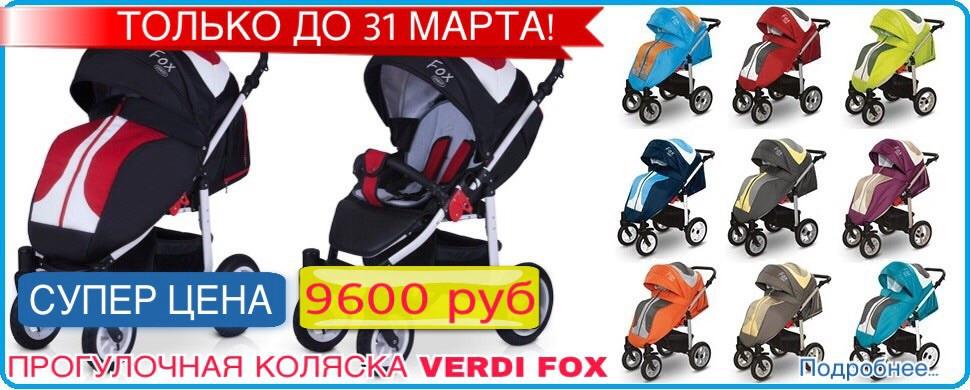 http://antoshkatd.ru/product/progulochnaya-kolyaska-verdi-fox/