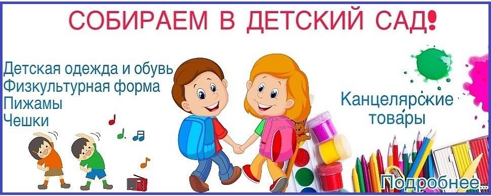 ТД Антошка - детский интернет магазин в СПб 226e1598d07